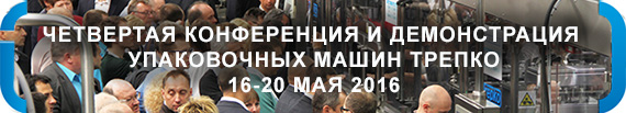 THE 4TH TREPKO CONFERENCE & EXHIBITION 2016